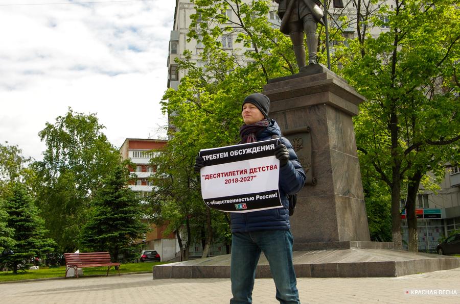 Пикет РВС по Стратегии детства в Москве. ВАО [ИА Красная весна]