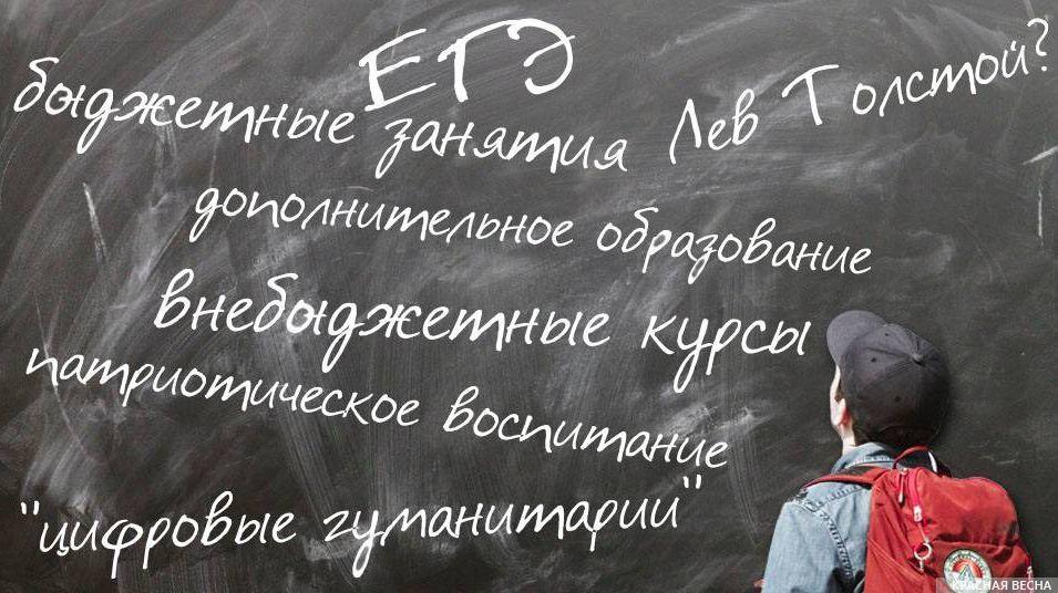 Образование Анашкин Сергей © ИА Красная Весна