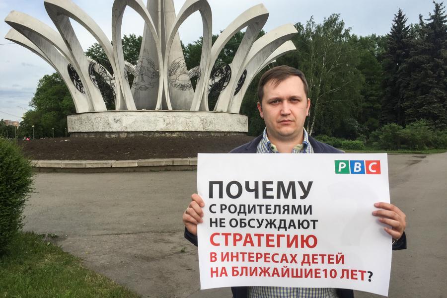 Пикет в Новокузнецке [ИА Красная весна]