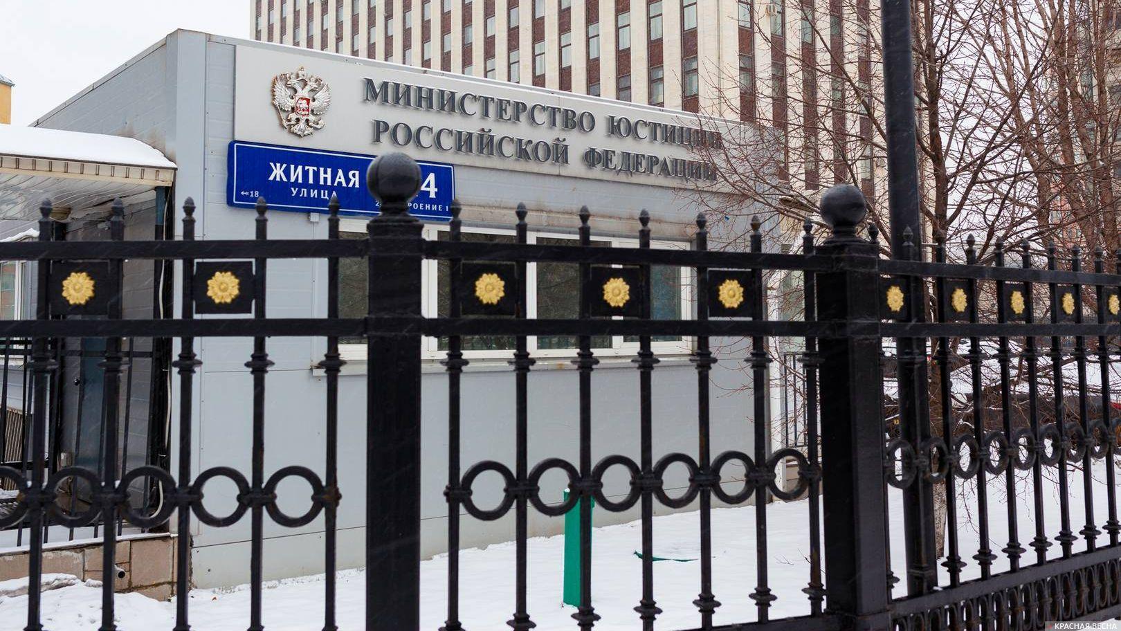 Москва. Министерство юстиции Алексей Рожнов © ИА Красная Весна