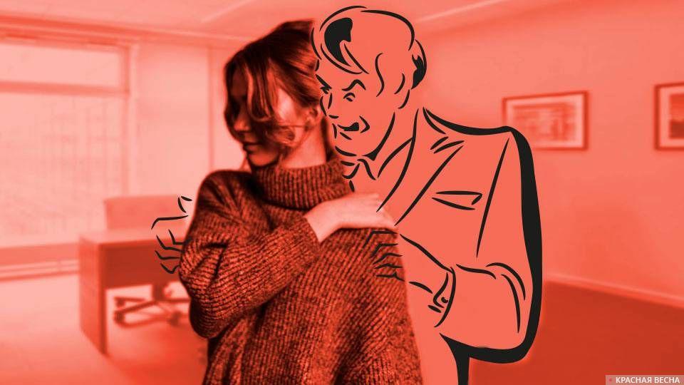 Сексуальное домогательство Анашкин Сергей © ИА Красная Весна