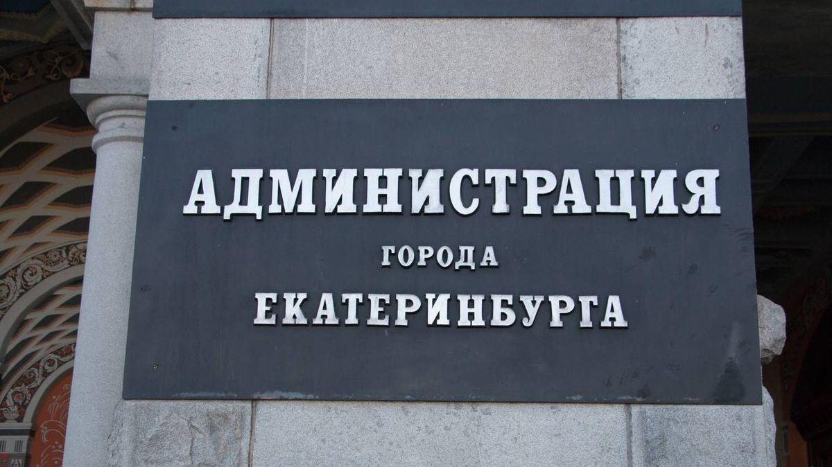 Администрация города Екатеринбурга. Андрей Алексеев © ИА Красная Весна