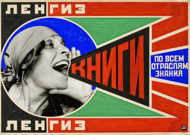 Александр Родченко. Ленгиз: книги по всем отраслям знания. 1924