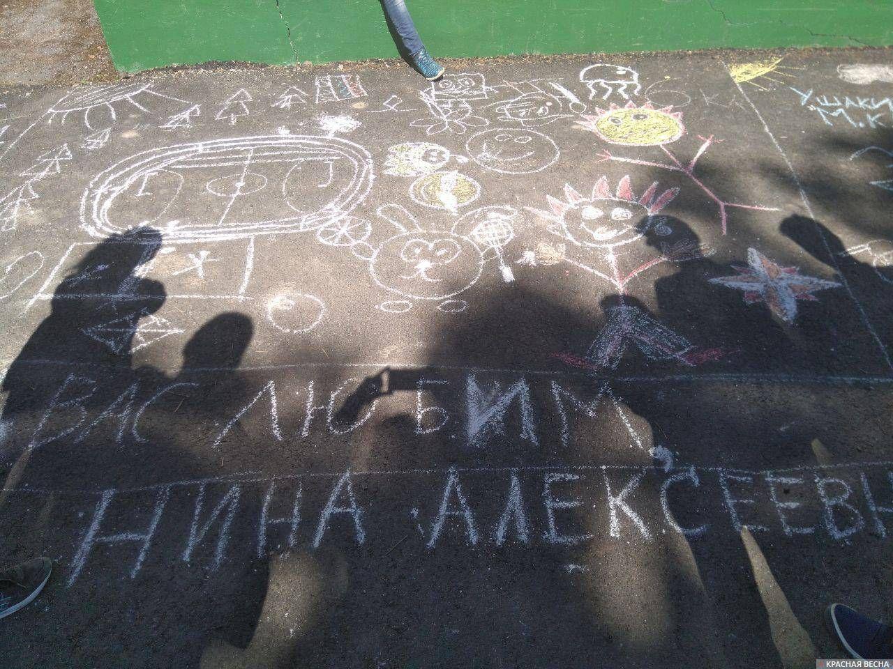 «Открытка» от учеников - учителю и народному директору Нине Симановой Из фотоальбома Ушакинской школы № 2, 2018 год