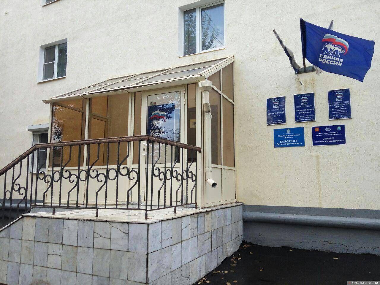 Офис партии «Единая Россия» в Жигулевске 6 ноября Сафиуллов Дамир©ИА Красная Весна