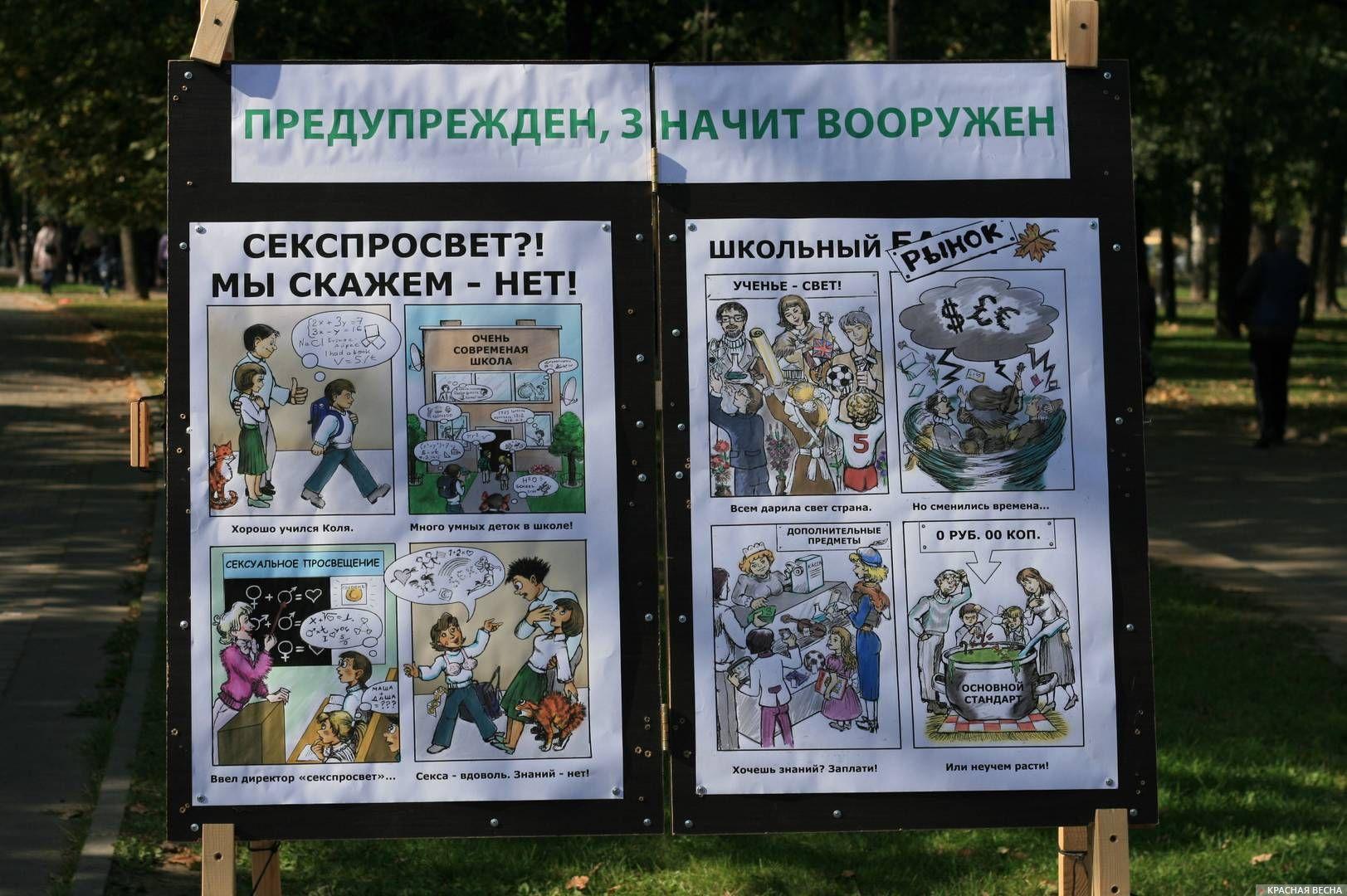 Уличный стенд против секспросвета © Красная Весна
