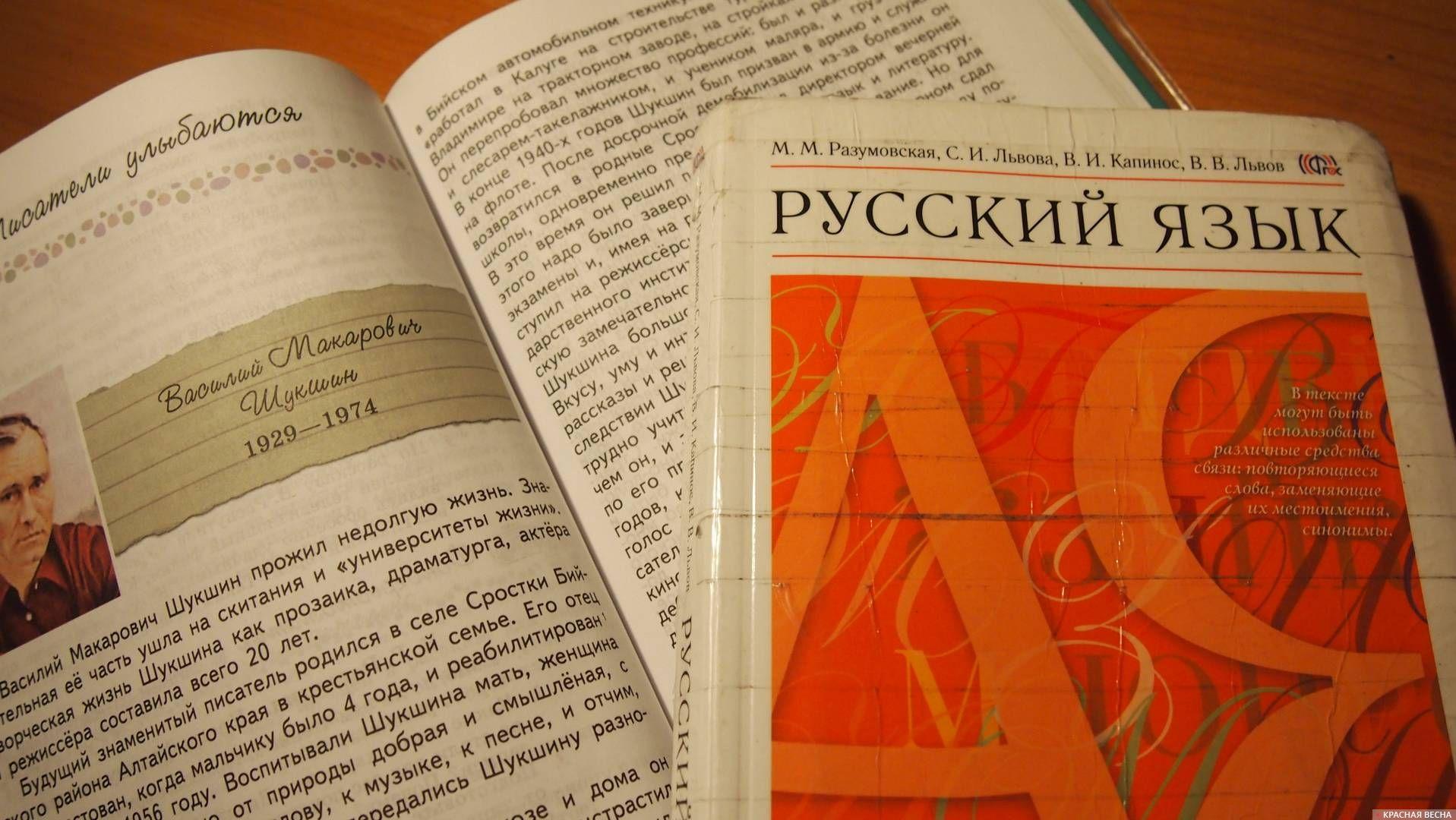 Русский язык Ольга Перегуд © ИА Красная Весна