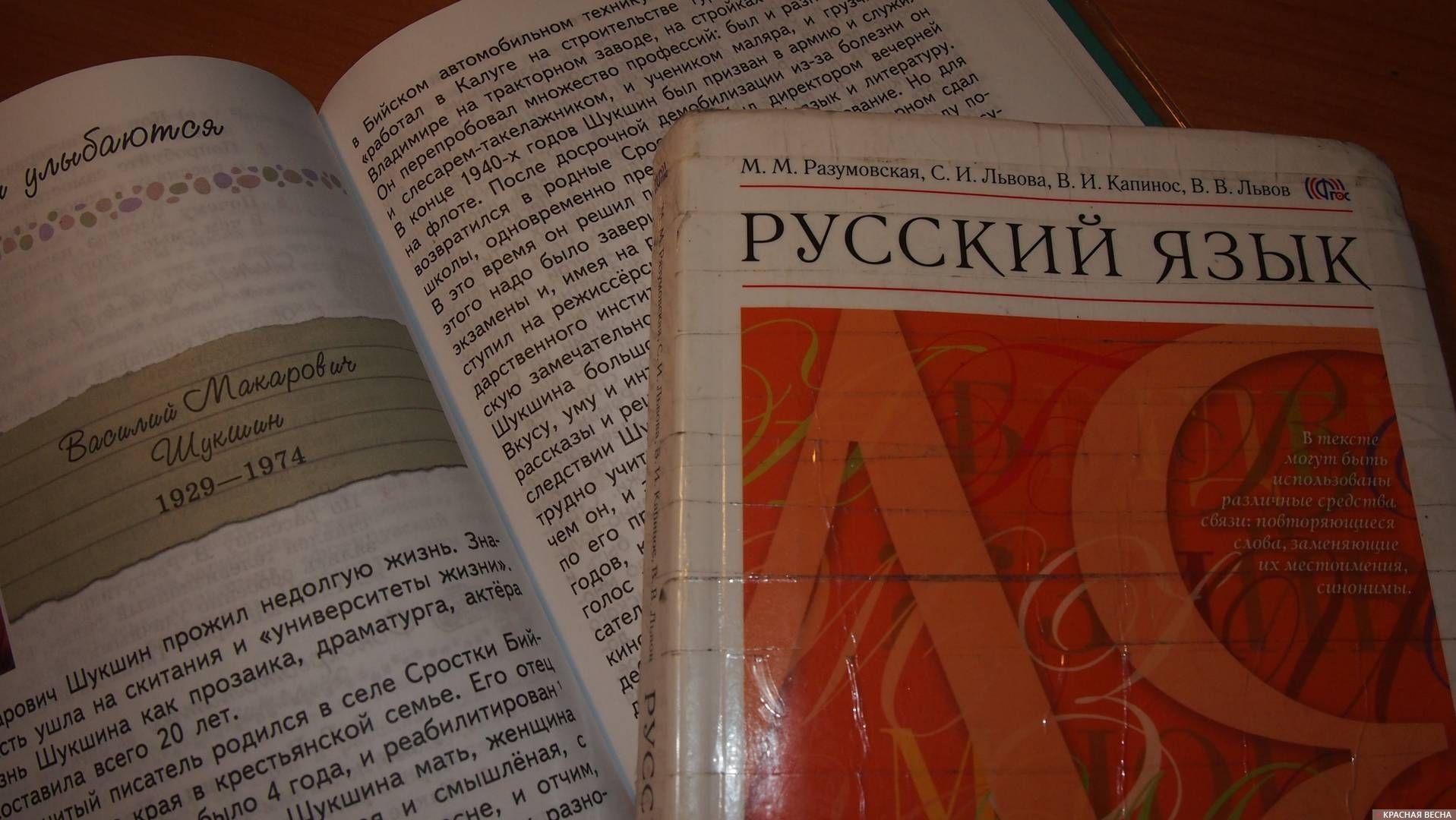 Русский язык. Учебник Ольга Перегуд © ИА Красная Весна