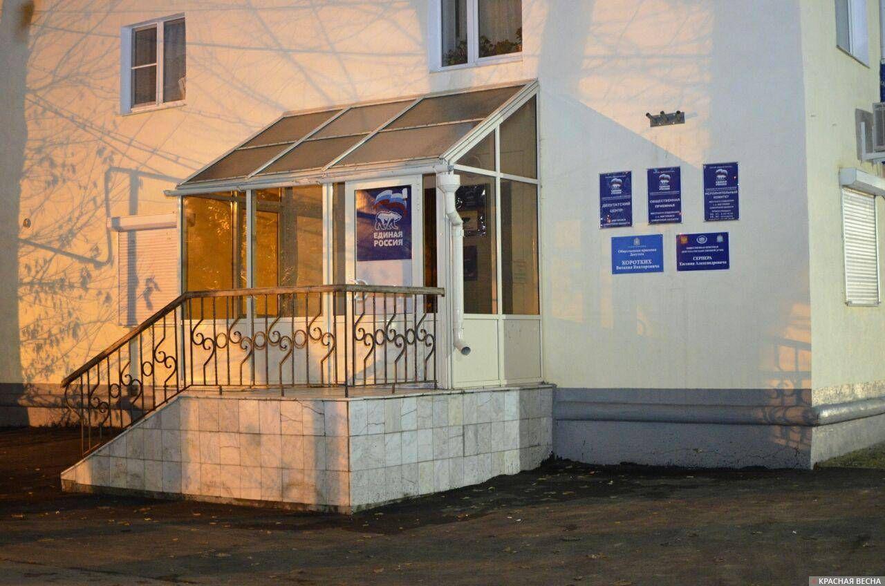 Офис партии «Единая Россия» в Жигулевске 7 ноября Шабанов Роман©ИА Красная Весна