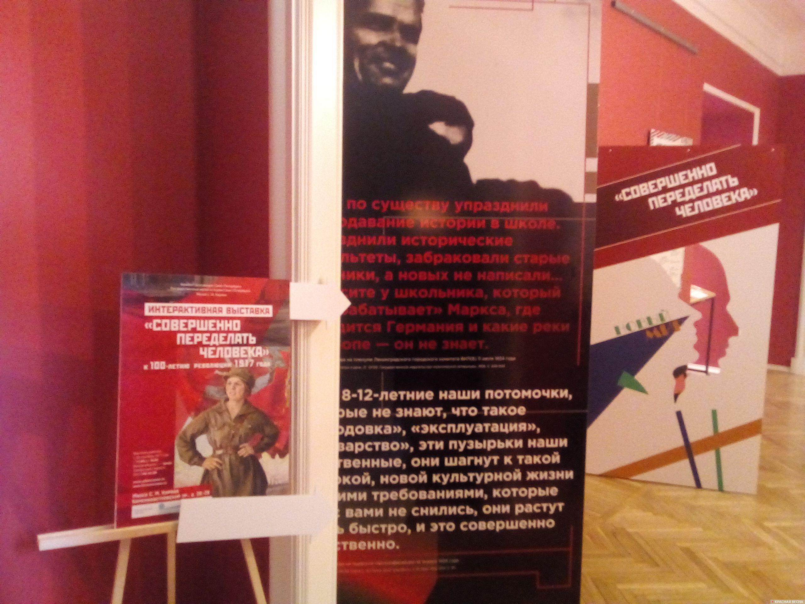 Выставка Совершенно переделать человека. Санкт-Петербург Сергей Татарчук © ИА Красная Весна