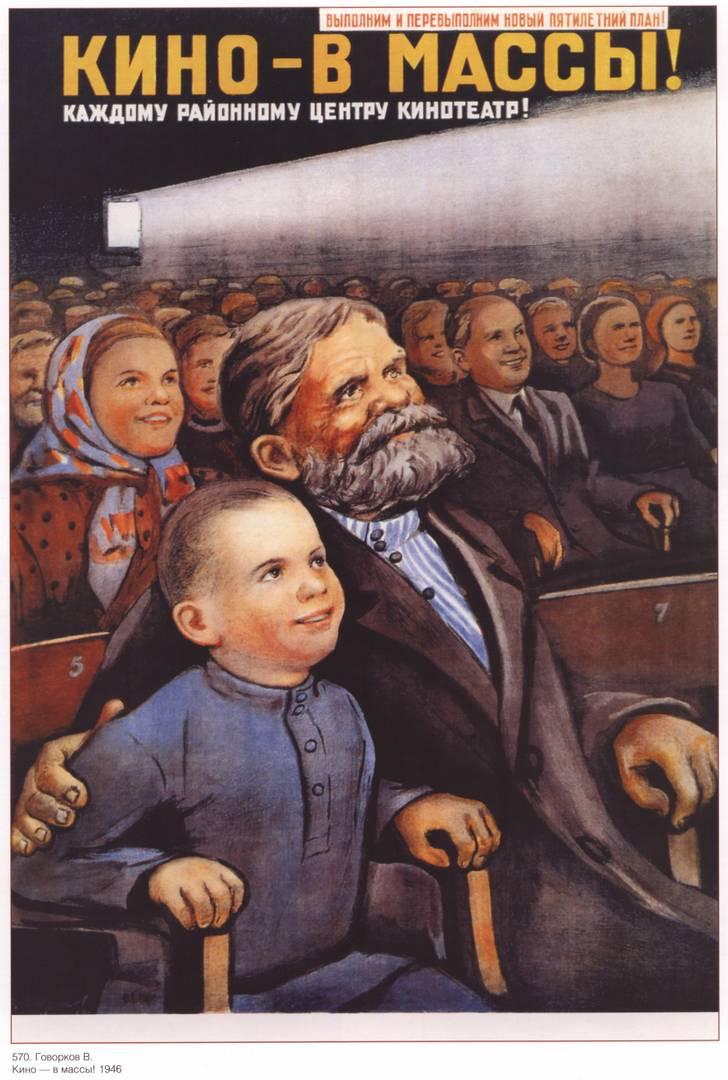 Советский плакат «Кино - в массы!» В. Говорков, 1946