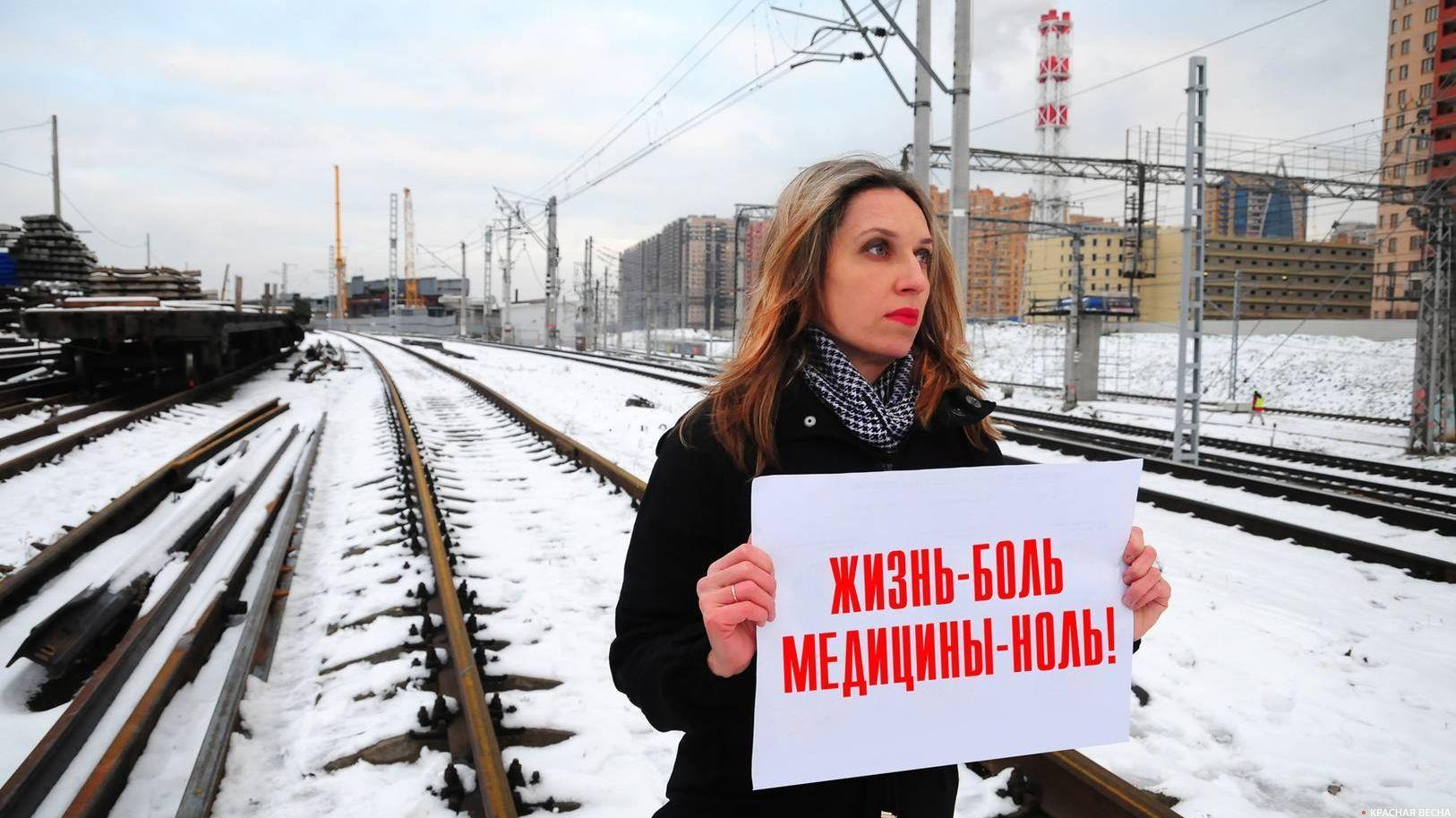 Анастасия Ясинская выступает против снижения доступности медицинских услуг в г.Реутове © ИА Красная Весна