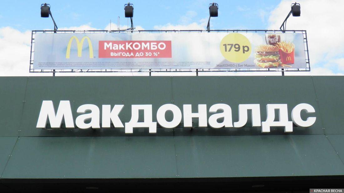 Макдоналдс Константин Еремин © ИА Красная Весна