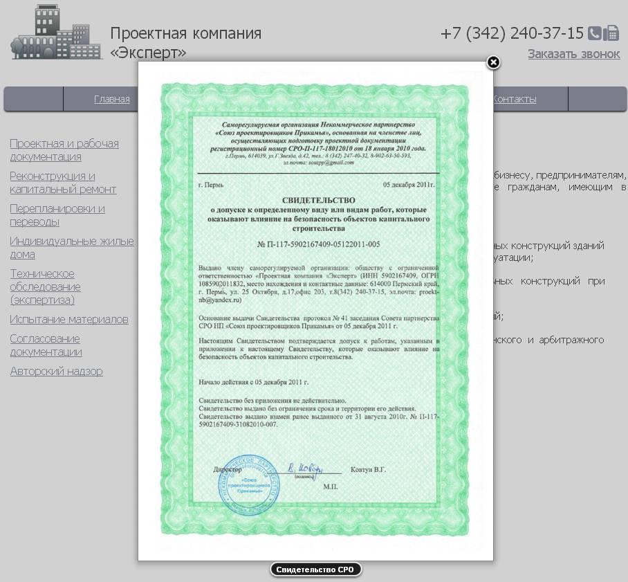 Свидетельство ООО ПК «Эксперт» Скриншот pk-ekspert.ru