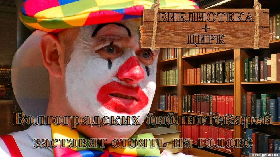 Библиотека + цирк Галина Смирнова © ИА Красная Весна