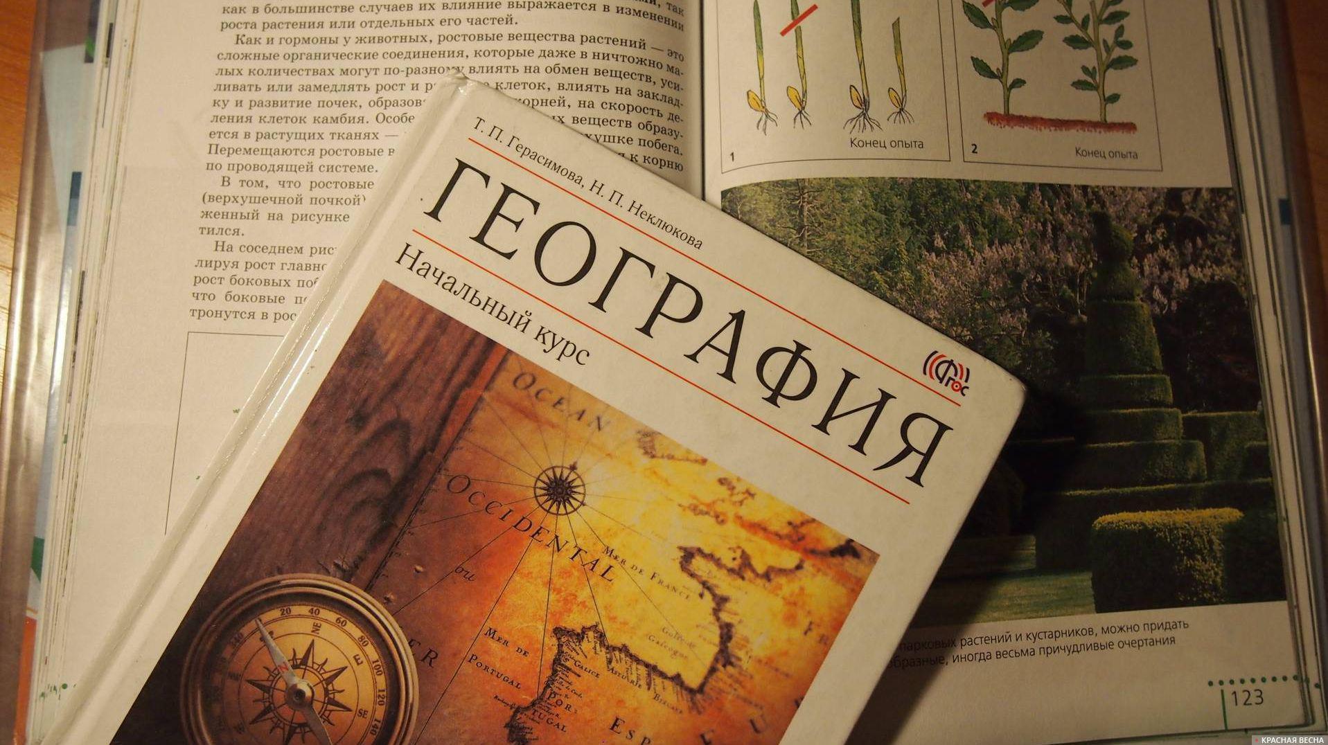 Учебник географии Ольга Перегуд © ИА Красная Весна