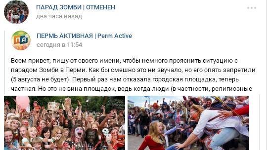 Скриншот паблика vk.com/zoombiperm2018