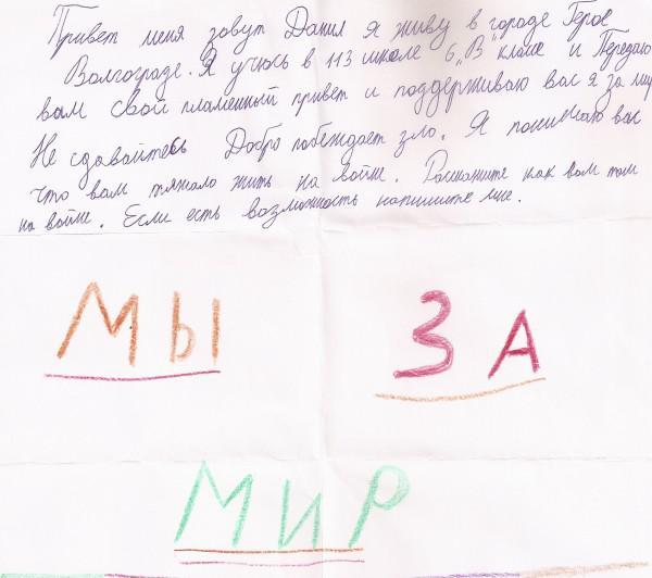 Письмо российского школьника жителям Донбасса