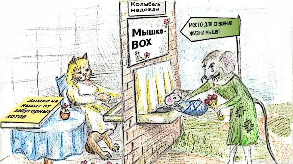 Мышко-бокс. Ювенальная юстиция Комбакова Юлия © ИА Красная Весна