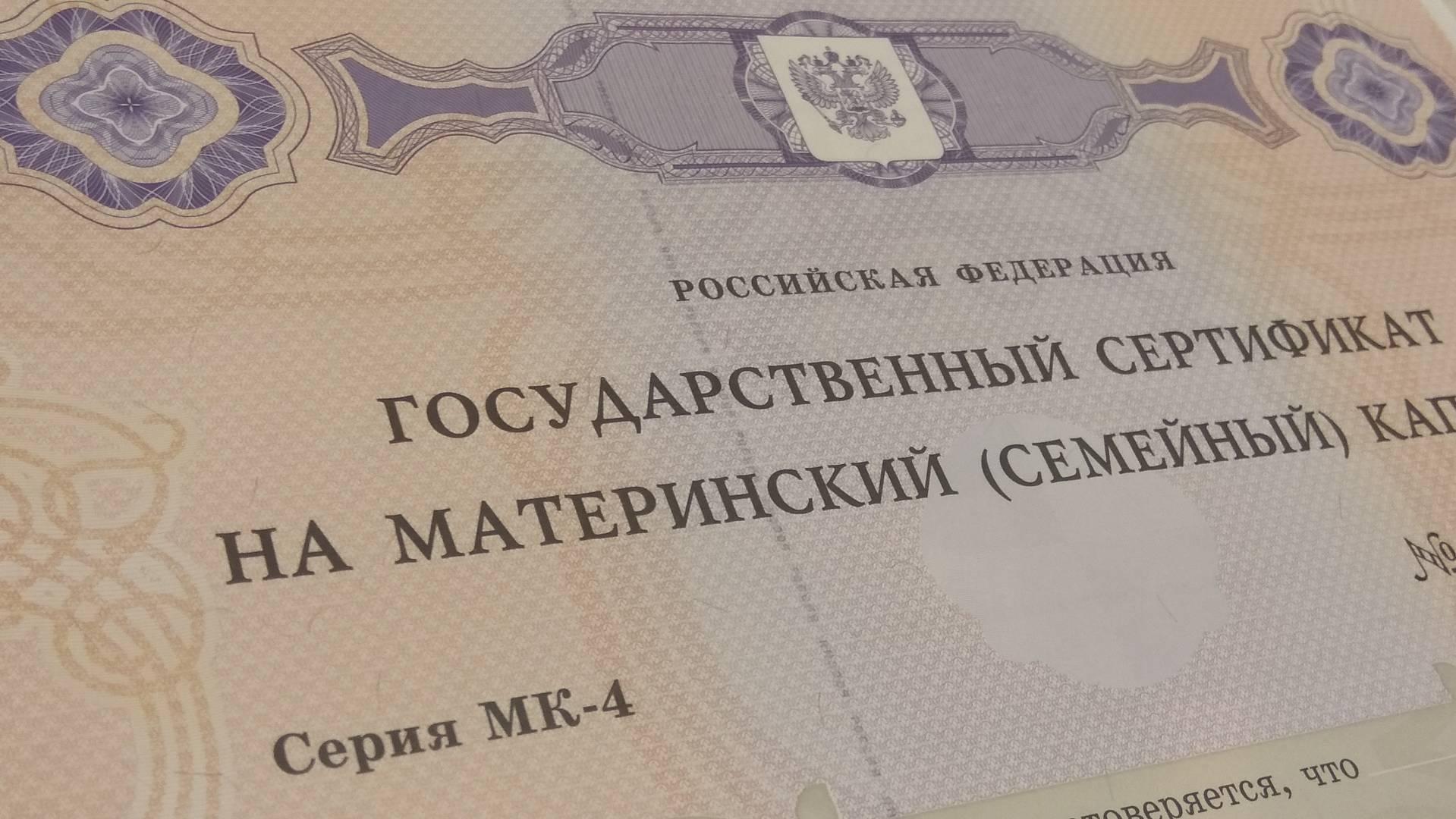 Сертификат на материнский капитал Дмитрий Новиков © ИА Красная Весна