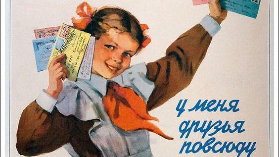 """""""У меня друзья повсюду"""". Плакат. СССР"""