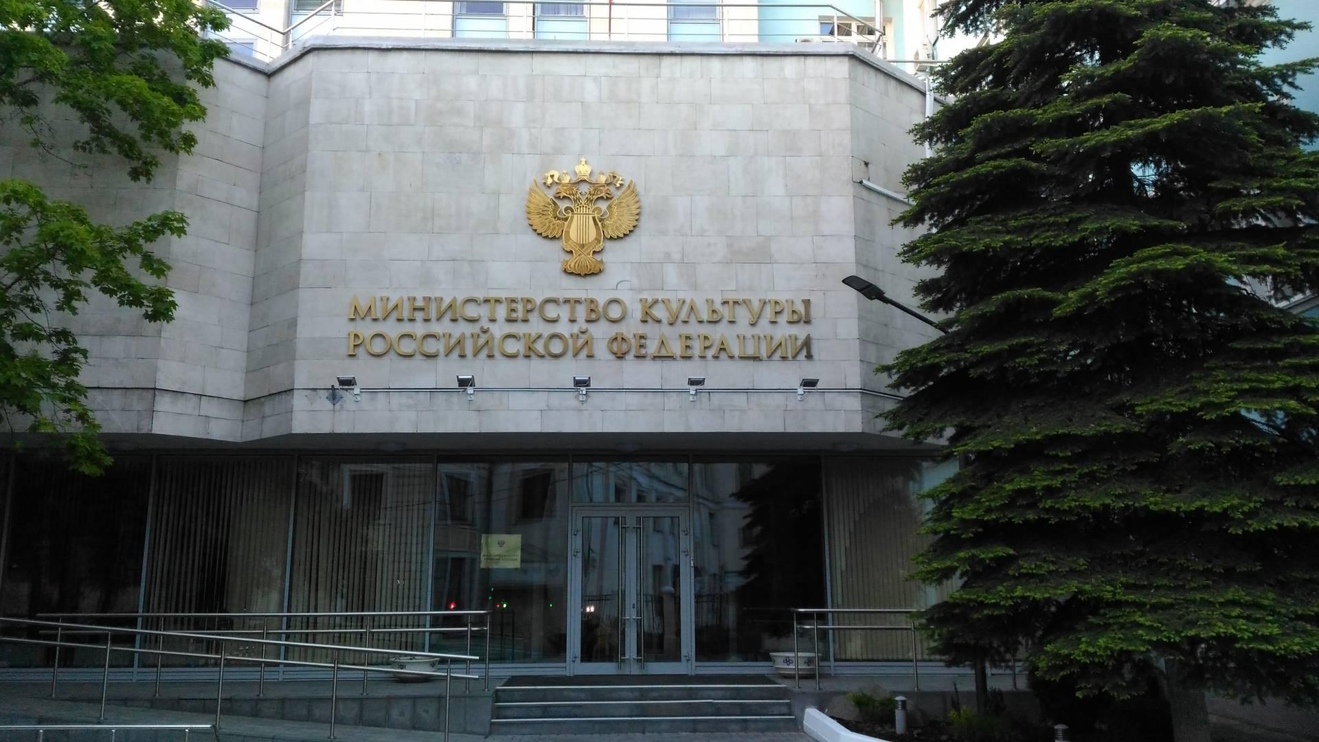 Москва, Министерство Культуры РФ Вячеслав Седых © ИА Красная Весна