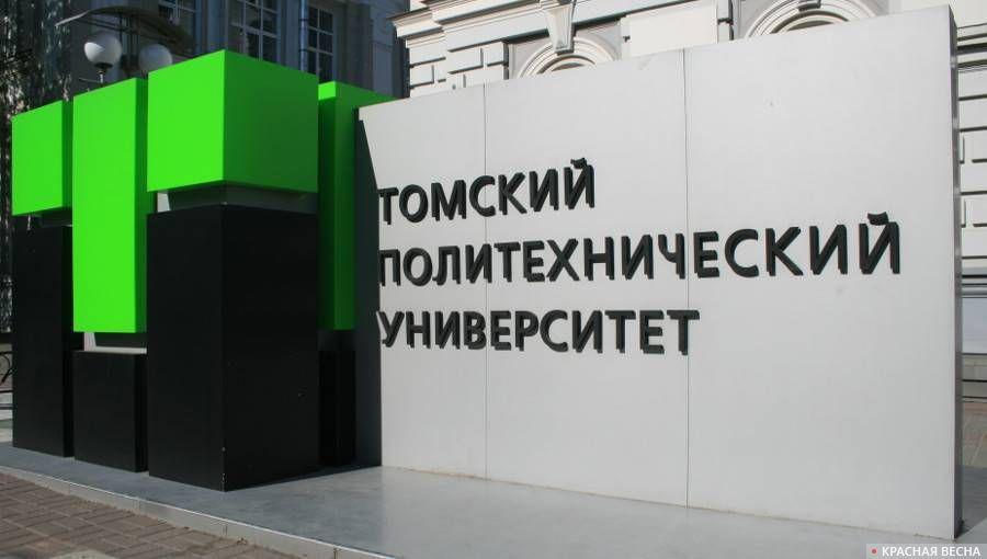 Томский политехнический университет Илья Борило © ИА Красная Весна