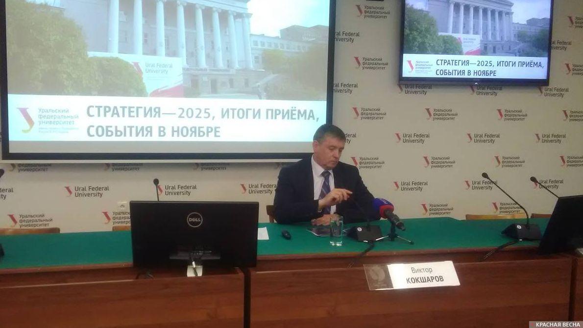 Ректор УрФУ Виктор Кокшаров на пресс-конференции © ИА Красная Весна