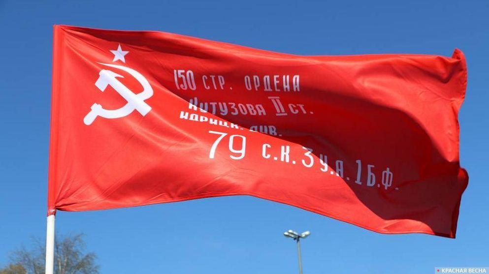 Знамя Победы Андрей Алексеев © ИА Красная Весна