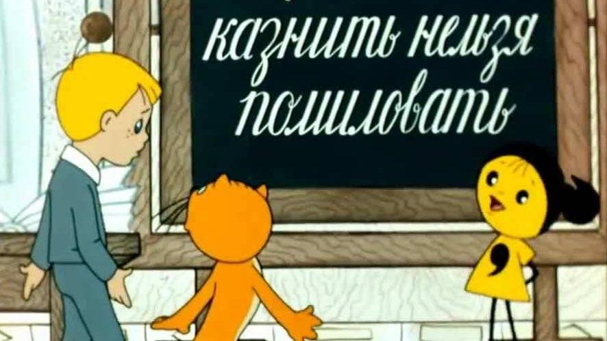 Цитата из мф В стране невыученных уроков. Реж. Юрий Прытков. 1969. СССР