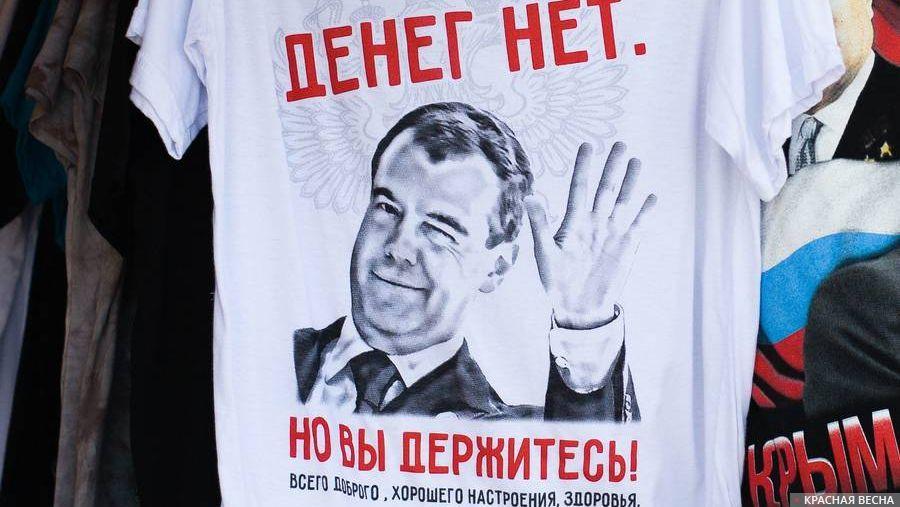 Денег нет Максим Додонов © Красная Весна