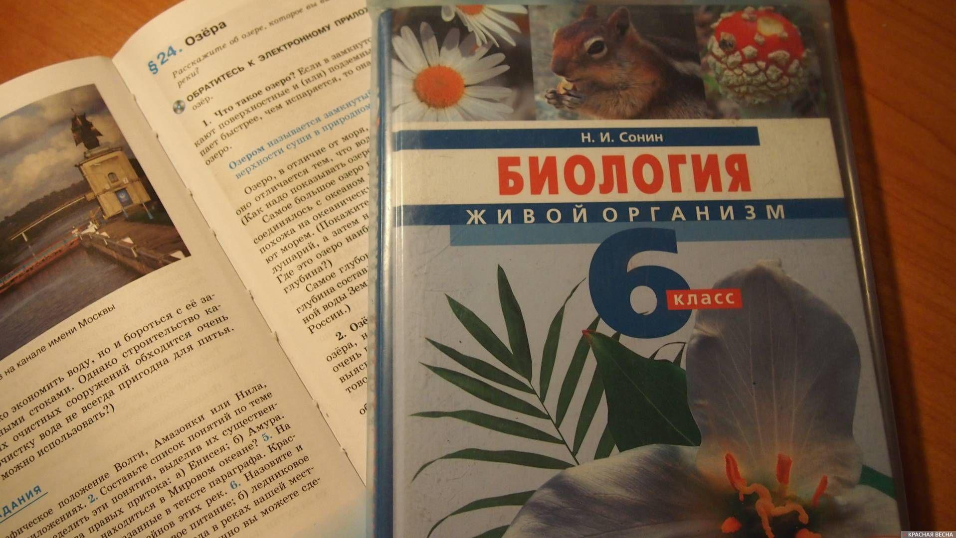 Учебник биологии Ольга Перегуд © ИА Красная Весна