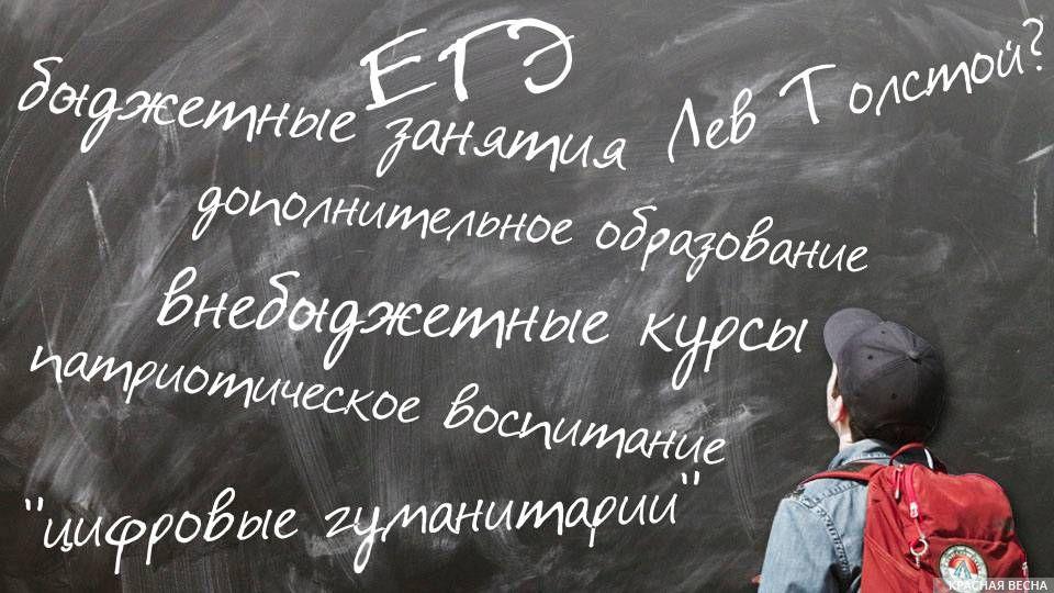 Современное образование Анашкин Сергей © ИА Красная Весна