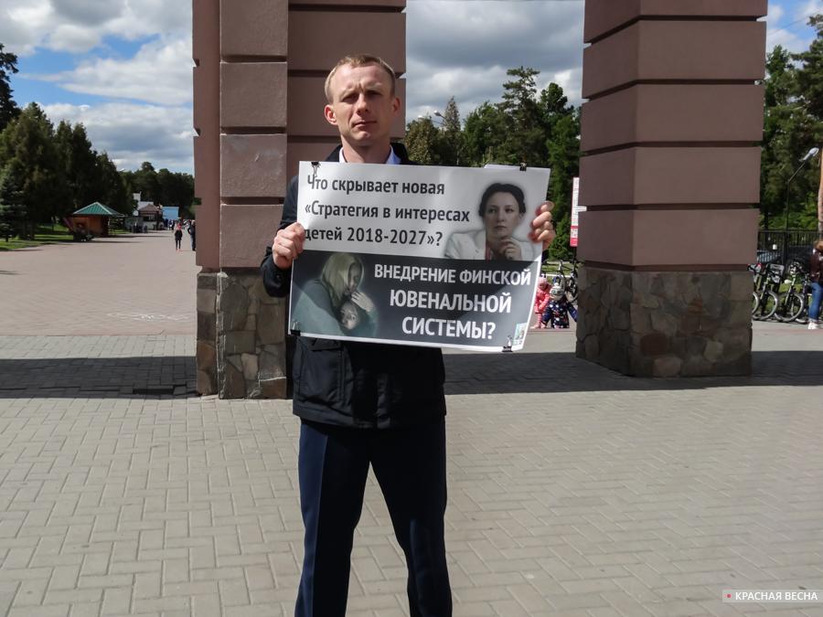 Челябинск. Пикет по Десятилетию детства 2018-2027 [(с) ИА Красная весна]