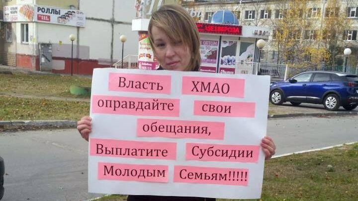 Одиночный пикет в Нефтеюганске (сс) Ольга Васильева