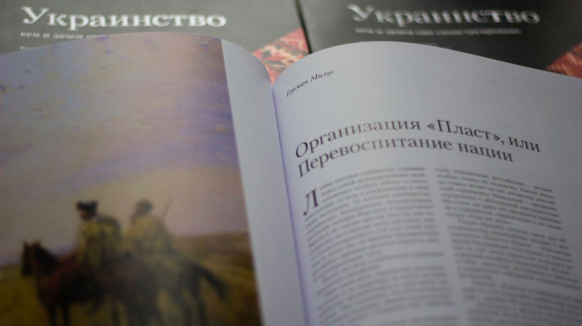 Конференция по украинству. Доклад Германа Милуса. Петр Данилов © ИА Красная Весна