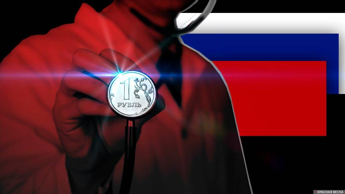 Росссийское здравоохранение Сергей Кайсин © ИА Красная Весна
