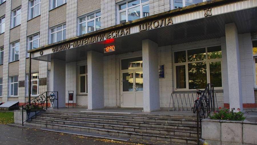 Физико-математическая школа (cc) inp.nsk.su