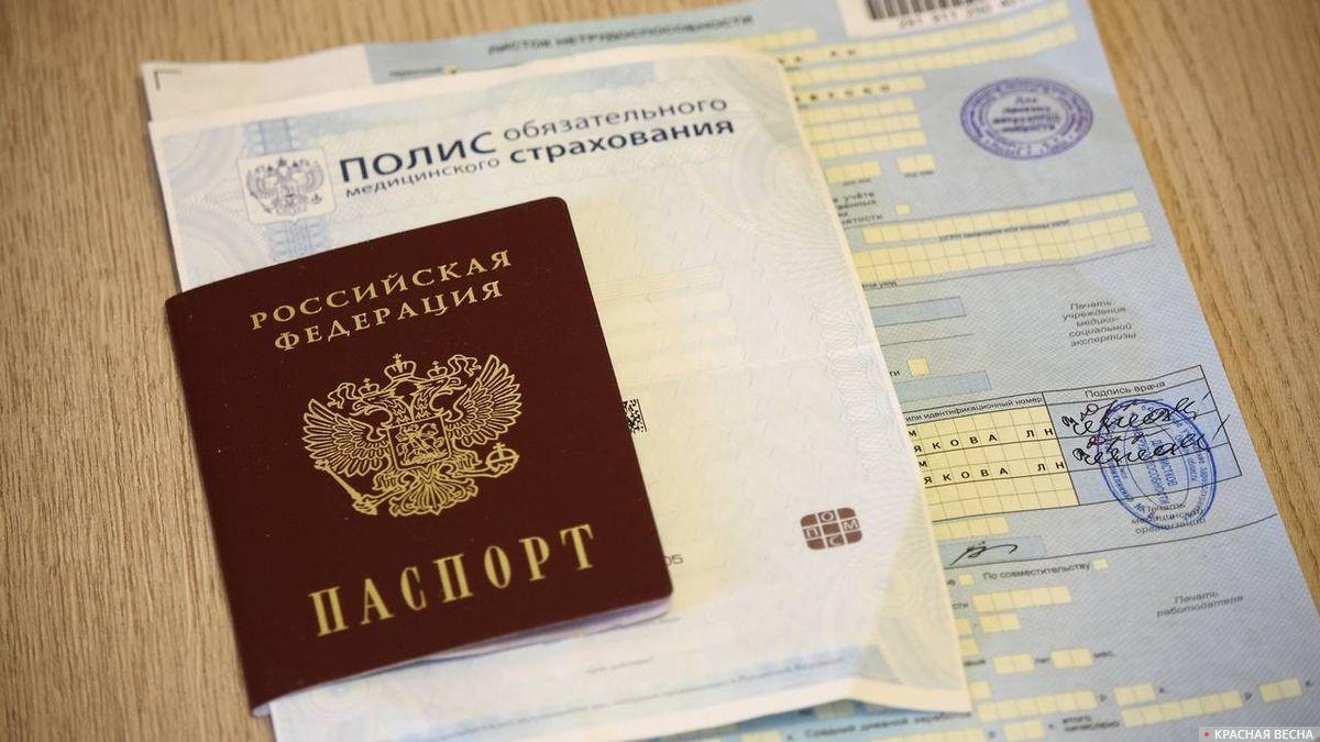 Листок нетродоспособности и полис Анна Рыжкова © ИА Красная Весна