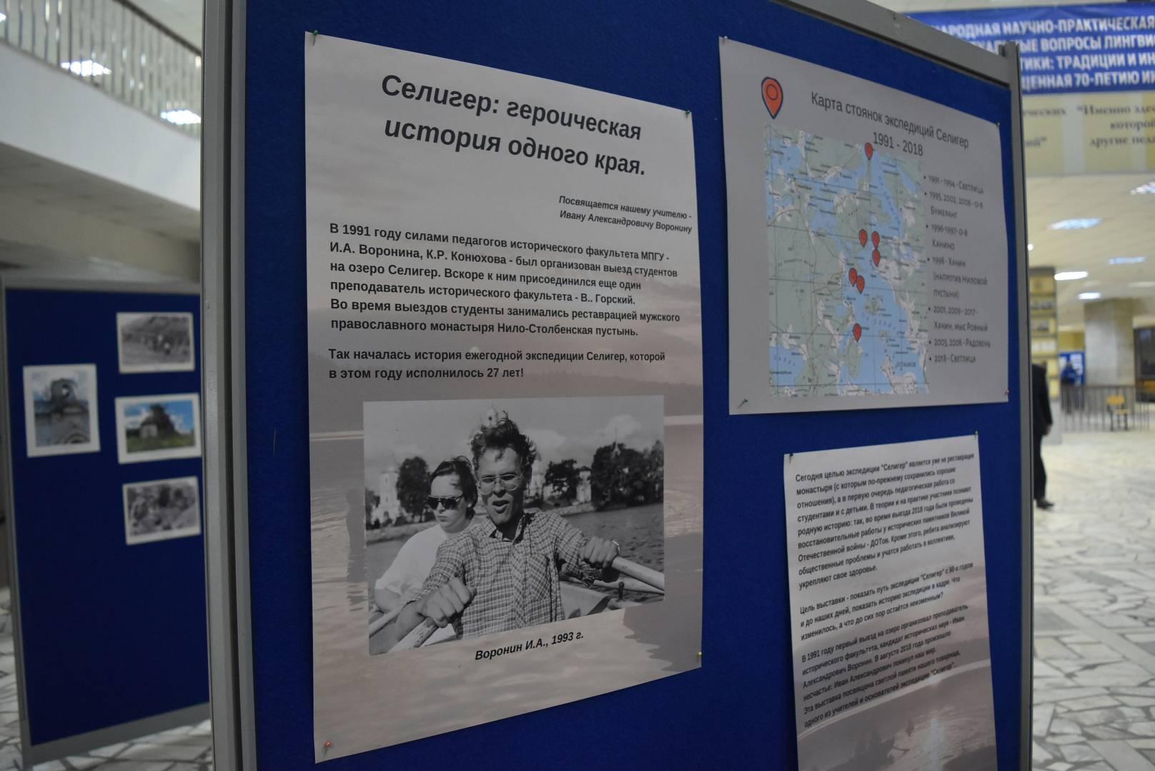 Выставка о студенческо-школьных экспедициях МПГУ на Селигер Группа «Селигер МПГУ» ВКонтакте