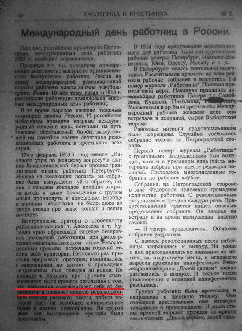 Большевики против феминизма