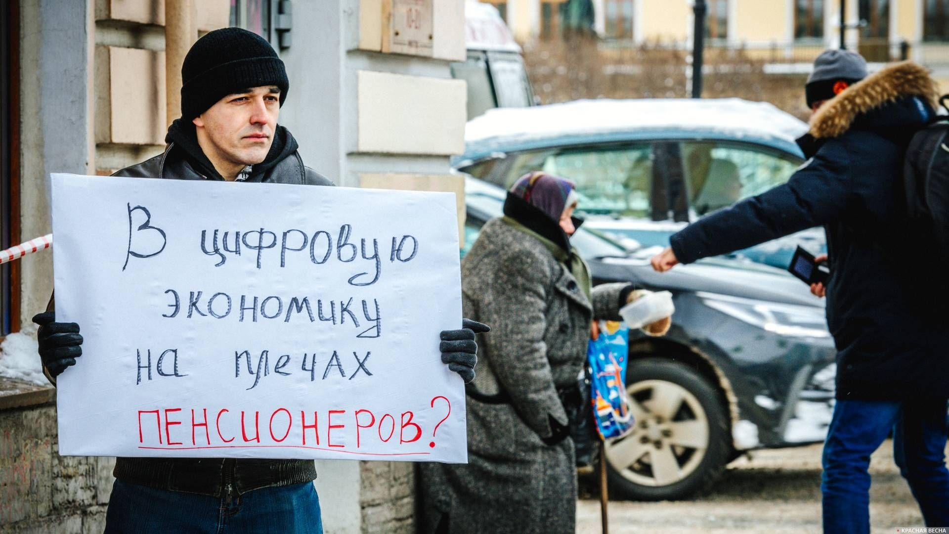 Социальная несправедливость в призывах и наяву. Невский проспект. Санкт-Петербург © ИА Красная Весна