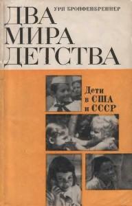 Обложка книги «Два мира детства»
