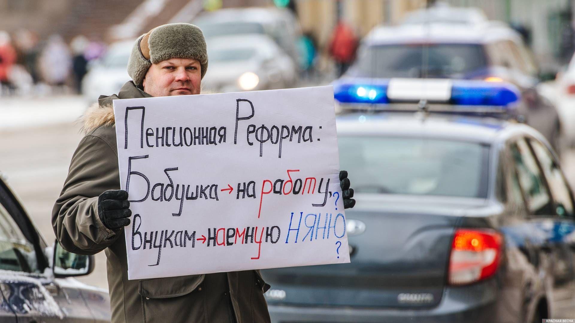 Одиночные пикеты против пенсионной реформы на Невском проспекте. 3 марта 2019 года. Санкт-Петербург © ИА Красная Весна
