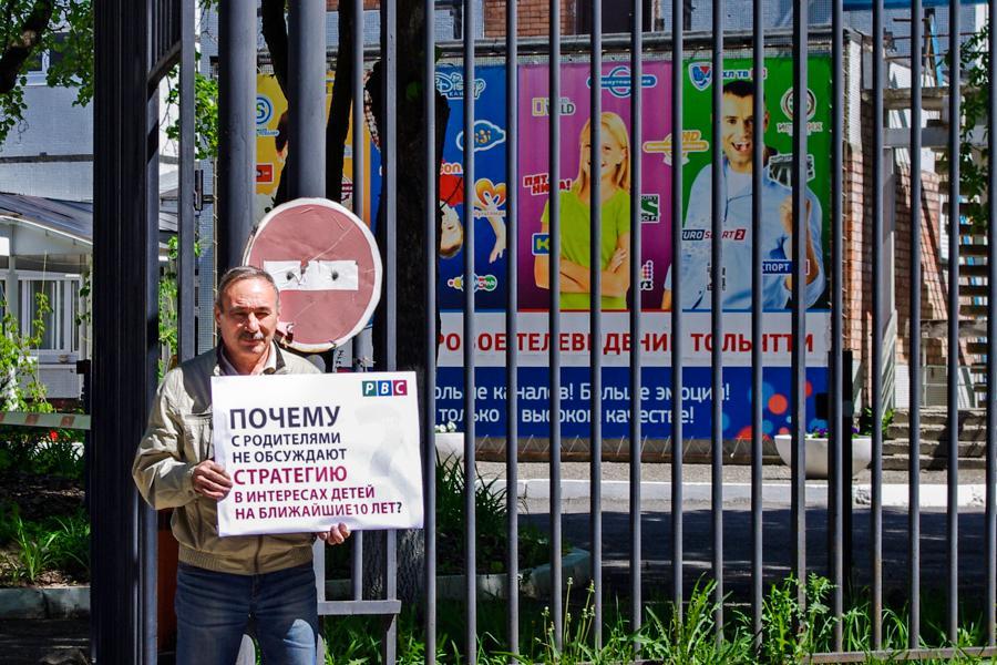 Пикет РВС против Кузнецовой Тольятти 29.05.2017 [© ИА Красная Весна]
