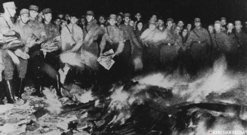 Сожжение книг нацистами