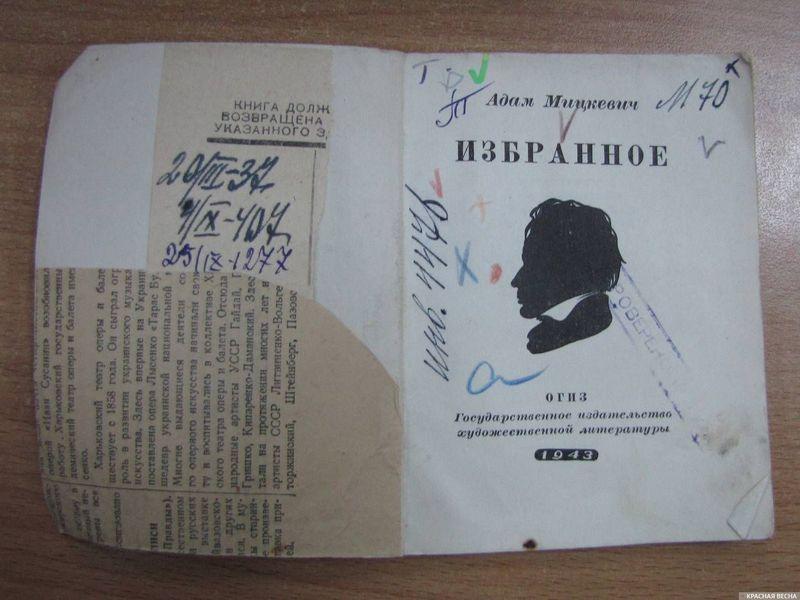 Адам Мицкевич, Избранное