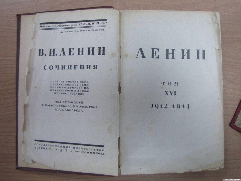 Ленин. Сочинения