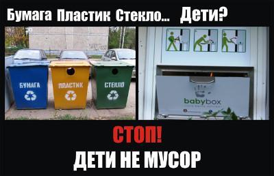 Дети не мусор