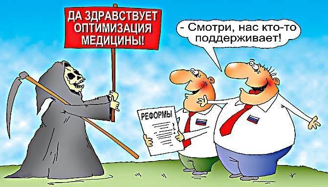 Российская медицина: послание Путина - новая «оптимизация» или шанс выжить?  | РВС